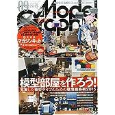 モデルグラフィックス 2015年 09 月号 [雑誌]