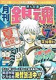 月刊銀魂 2015年7月 (SHUEISHA JUMP REMIX)