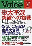 Voice (ボイス) 2009年 05月号 [雑誌]