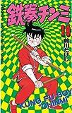 鉄拳チンミ(19) (月刊マガジンコミックス)