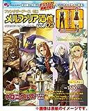 ファンタジーアース ゼロ メルファリア通信 Vol.02 (エンターブレインムック)