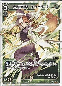 ウィクロス 後悔の公開 アン=サード(ルリグコモン) フォーチュンセレクター(WX-06)/シングルカード