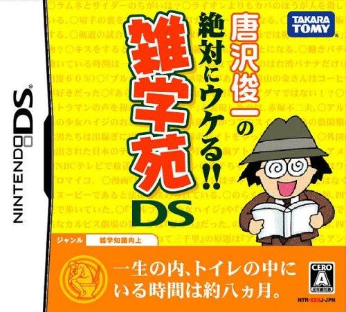 Karasawa Shunichi no DS de Oboeru Kaiwa Spice - Zatsugakuen DS [Japan Import]