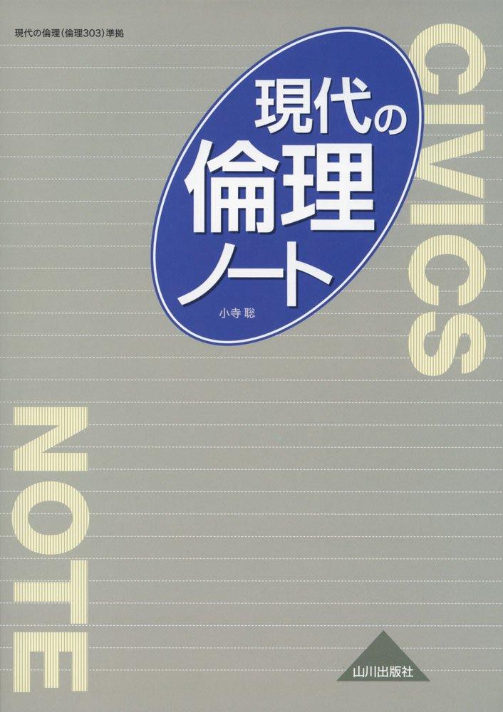 英語 英語 基礎 問題 : 現代の倫理ノート   かっこいい ...