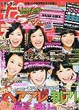 ピチレモン 2012年 10月号