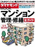 マンション管理&修繕全ガイド―完全保存版 (ダイヤモンドMOOK)