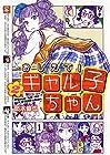 おしえて! ギャル子ちゃん 第2巻 2015年06月23日発売