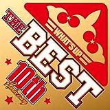ワッツ・アップ!ザ・ベスト~10周年記念盤を試聴する