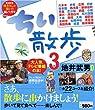 「ちい散歩3 (ブルーガイド・ムック)」