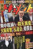 月刊 実話ドキュメント 2010年 07月号 [雑誌]