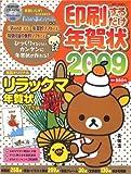 印刷するだけ年賀状 2009 (2009) (別冊すてきな奥さん)