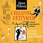 Petrushka's Syndrome | Dina Rubina