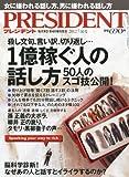 PRESIDENT (プレジデント) 2012年 7/16号 [雑誌]