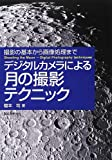 デジタルカメラによる月の撮影テクニック: 撮影の基本から画像処理まで