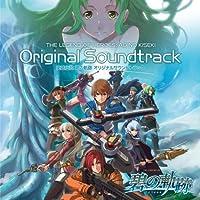 英雄伝説 碧の軌跡 オリジナルサウンドトラック