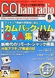 CQ ham radio (ハムラジオ) 2011年 08月号 [雑誌]