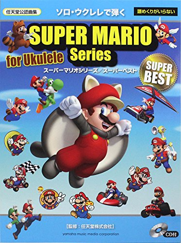 UKULELE SOLO OFFICIAL SCORE BOOK SUPER MARIO SERIES SUPER BEST with CD by Yamaha music media