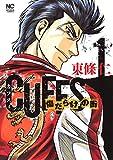 CUFFSカフス-傷だらけの街-(1) (ニチブンコミックス)