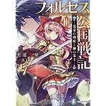 フォルセス公国戦記 (3) ‐黄金の剣姫と鋼の策士‐ (富士見ファンタジア文庫)