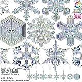 ネイチャーテクニカラーMONO 雪の結晶 チャームストラップ 全8種セット 奇譚クラブ ガチャポン