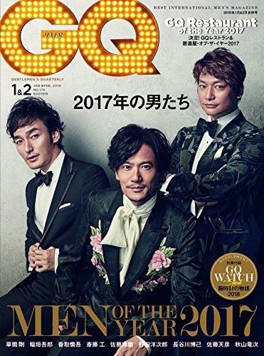 GQ JAPAN 2018年1月号 大きい表紙画像