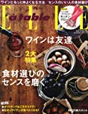 Elle a table (エル・ア・ターブル) 2013年 11月号 [雑誌]
