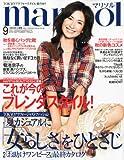marisol (マリソル) 2010年 09月号 [雑誌]