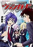 カードファイト! !  ヴァンガード (6) (単行本コミックス)