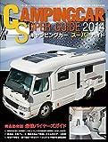 キャンピングカースーパーガイド2014 (I・P・S MOOK)