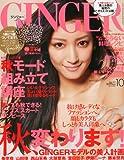 GINGER (ジンジャー) 2012年 10月号