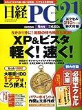 日経 PC 21 (ピーシーニジュウイチ) 2009年 05月号 [雑誌]