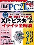 日経 PC 21 (ピーシーニジュウイチ) 2012年 07月号 [雑誌]