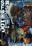 映画秘宝EX 映画の必修科目03 異次元SF映画100 (洋泉社MOOK)