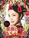 FRaU (フラウ) 2014年 01月号 [雑誌]