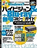 Windows7時代のハイビジョン&Blu-ray無限コピー完全ガイド (INFOREST MOOK PC・GIGA特別集中講座 362)