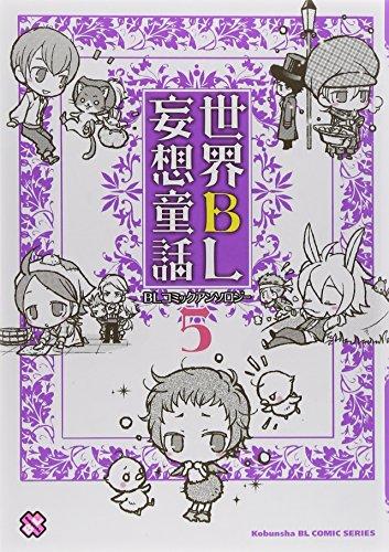 世界BL妄想童話5 BLコミックアンソロジー (kobunsha BLコミックシリーズ)