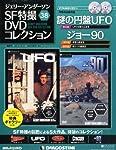 ジェリーアンダーソン特撮DVD 38号 (ジョー90第19・20話/謎の円盤UFO第14話) [分冊百科] (DVD×2付)