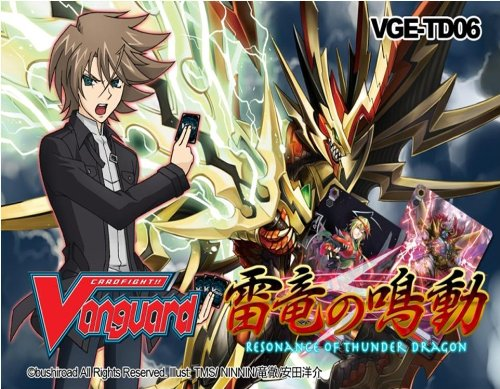 Cardfight Vanguard Cards - Trial Deck - RESONANCE OF THUNDER DRAGON (English Edition) - 1