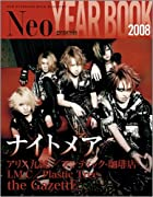 Neo genesis 2008 YEARBOOK (SOFTBANK MOOK)