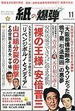 月刊紙の爆弾 2015年 11 月号 [雑誌]