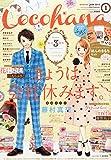 Cocohana (ココハナ) 2015年 01月号 [雑誌]