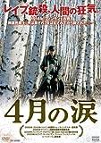 4月の涙 [DVD]