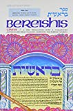 Bereishis / Genesis - 2 Volume Set: A new translation with a commentary anthologized from talmudic, midrashic, and rabbinic sources (English and Hebrew Edition)