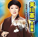 美川憲一 全曲集 ~吾妻橋で待つ女・さそり座の女~