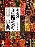 和食の常備菜の事典―そのまま出せる魅力の常備菜108種とその使いこなし方