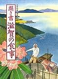 聞き書 滋賀の食事 (日本の食生活全集)