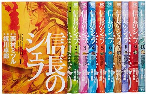 信長のシェフ コミック 1-10巻セット (芳文社コミックス)