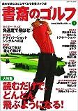 書斎のゴルフ VOL.1―読めば読むほど上手くなる教養ゴルフ誌