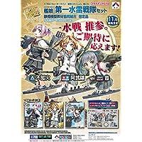 1/700艦隊これくしょん -艦これ‐ 第一水雷戦隊セット