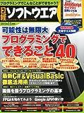 日経ソフトウエア 2013年 11月号 [雑誌] / 日経ソフトウエア (編集); 日経BP社 (刊)